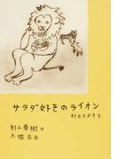 サラダ好きのライオン (村上ラヂオ)