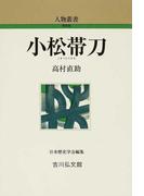 小松帯刀 (人物叢書 新装版)