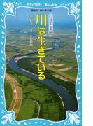 川は生きている 新装版 (講談社青い鳥文庫 自然と人間)(講談社青い鳥文庫 )