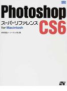 Photoshop CS6スーパーリファレンス for Macintosh