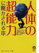 人体の超能力に驚かされる本 あなたのボディも秘めている驚くべき機能の数々とは? (KAWADE夢文庫)(KAWADE夢文庫)