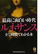 最高に面白い時代ルネサンスが2時間でわかる本 (KAWADE夢文庫)(KAWADE夢文庫)