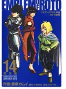 ドラゴンクエスト列伝 ロトの紋章 完全版14巻(ヤングガンガンコミックス)