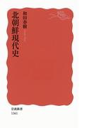 北朝鮮現代史(岩波新書)