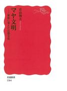 マヤ文明(岩波新書)