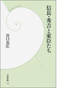 信長・秀吉と家臣たち(学研新書)