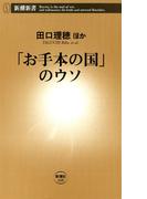 「お手本の国」のウソ(新潮新書)(新潮新書)
