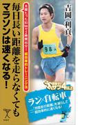 毎日長い距離を走らなくてもマラソンは速くなる!(SB新書)