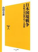 日本国境戦争(SB新書)