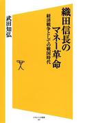 織田信長のマネー革命(SB新書)