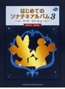 はじめてのソナチネアルバム 3 (ミッキーといっしょ)