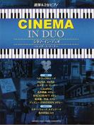 シネマ・イン・デュオ レイダース・マーチ (連弾&2台ピアノ)