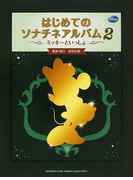 はじめてのソナチネアルバム 2 (ミッキーといっしょ)