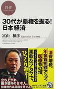 30代が覇権を握る!日本経済 (PHPビジネス新書)(PHPビジネス新書)