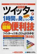 超簡単ツイッターが1時間で身につく本 ポケット図解 便利技 最新版 第2版 (Shuwasystem PC Guide Book)