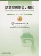 頭頸部癌取扱い規約 第5版