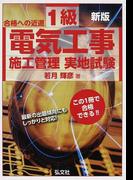 1級電気工事施工管理実地試験 合格への近道 新版 第2版