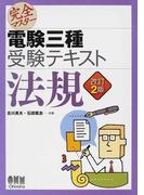 完全マスター電験三種受験テキスト法規 改訂2版 (LICENSE BOOKS)