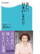 【期間限定価格】美しい日本のしきたり(角川SSC新書)