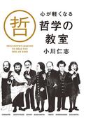 心が軽くなる 哲学の教室(中経出版)