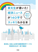 東大生が書いた! 経済ニュースが140字でスッキリわかる本(中経出版)