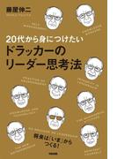 【期間限定価格】20代から身につけたい ドラッカーのリーダー思考法(中経出版)
