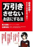 【期間限定価格】万引きさせないお店にする法(中経出版)