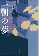 一朝の夢(文春文庫)