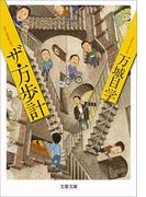 ザ・万歩計(文春文庫)