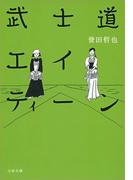 武士道エイティーン(文春文庫)