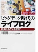 """ビッグデータ時代のライフログ ICT社会の""""人の記憶"""""""