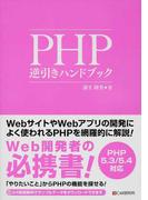 PHP逆引きハンドブック
