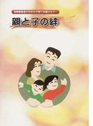 親と子の絆 視覚障害者のための子育て支援セミナー