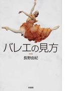 バレエの見方 新装版