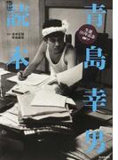 青島幸男読本 生誕80年記念 (CDジャーナルムック)