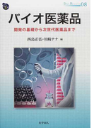 バイオ医薬品 開発の基礎から次世代医薬品まで (DOJIN BIOSCIENCE SERIES)