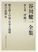 谷川健一全集 7 沖縄 3 甦る海上の道・日本と琉球 渚の思想 他