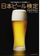 日本ビール検定公式テキスト 知って広がるビールの世界!