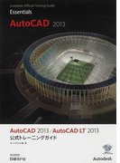 AutoCAD 2013/AutoCAD LT 2013公式トレーニングガイド (Autodesk Official Training Guide Essentials)