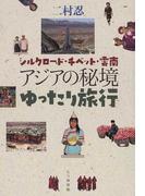 アジアの秘境ゆったり旅行 シルクロード・チベット・雲南