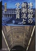 博物館の新潮流と学芸員 (神奈川大学評論ブックレット 神奈川大学21世紀COE研究成果叢書)