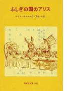 ふしぎの国のアリス 完訳版 (偕成社文庫)(偕成社文庫)