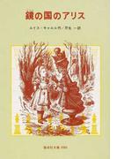 鏡の国のアリス 完訳版 (偕成社文庫)(偕成社文庫)