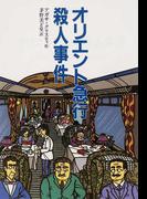 オリエント急行殺人事件 完訳版 (偕成社文庫)