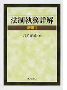 法制執務詳解 新版2