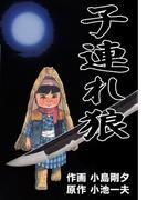 子連れ狼(89)