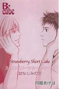 ストロベリーショートケーキ ─幼なじみの恋─(B-cube)