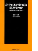 なぜ日本の教育は間違うのか(扶桑社新書)