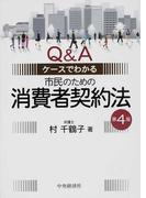 市民のための消費者契約法 Q&Aケースでわかる 第4版