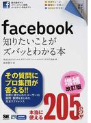 facebook知りたいことがズバッとわかる本 本当に使える205のワザ 増補改訂版 (ポケット百科)